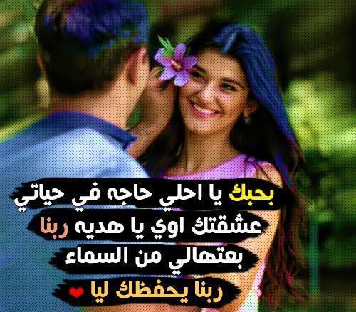 صورة تحميل صور مكتوب عليها كلام حب , احلي بوستات حب و رومانسيه للفيس بوك