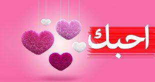 اجمل العبارات عن الحب والعشق , كلمات قصيرة رائعه كلها غرام وهيام وعشق