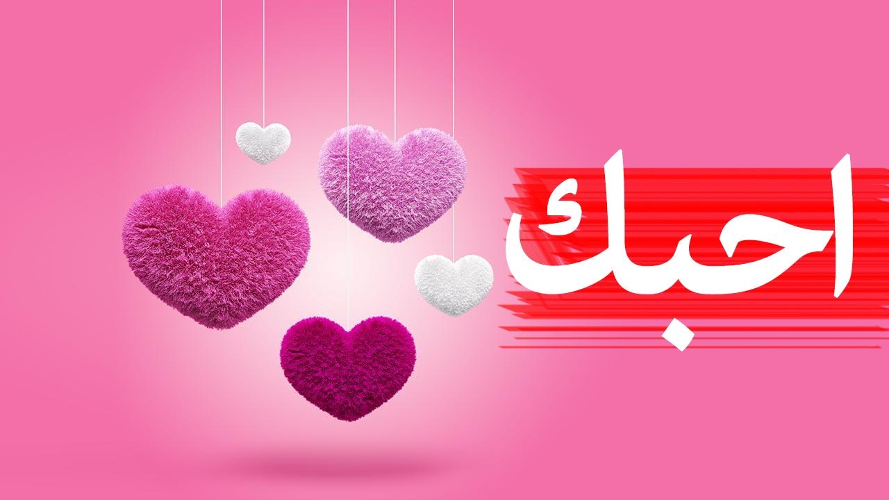 صورة اجمل العبارات عن الحب والعشق , كلمات قصيرة رائعه كلها غرام وهيام وعشق