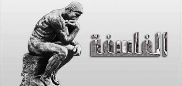 صورة ماذا تعني كلمة فلسفة , اهميه تعريف مفهوم واصل الفلسفه لتوضيح المعني الحقيقي