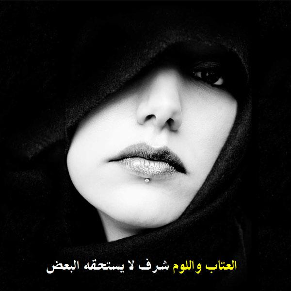 صور صورمكتوب عليها كلام عتاب , اجمل عبارات لوم وزعل معبرة و مصورة