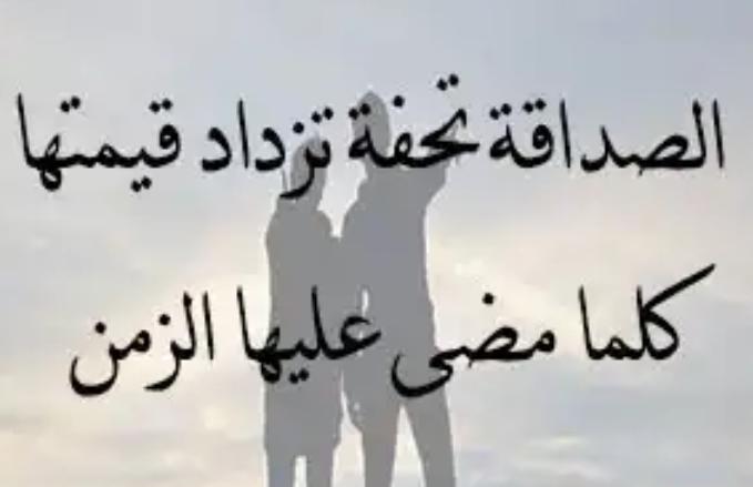 صورة كلام عن حب الصديق , عبارات جامدة عن الصداقه كتبت علي بوستات جميله