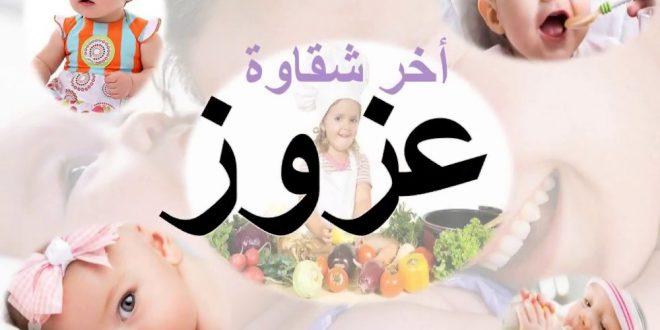 صور صور اسم عزوز , اجمل الصور لاسم عزوز