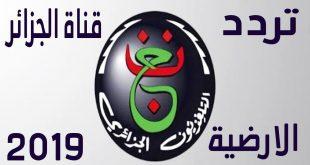 صورة تردد الجزائرية الثالثة الجديد , احدث تردد للقنوات الجزائريه علب النايلسات