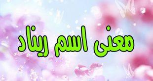 ما معنى اسم ريناد في الاسلام , اسم ريناد وحكم تسميته في الاسلام