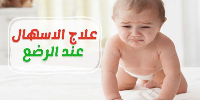 صور علاج الاسهال عند الاطفال الرضع , الطرق الطبيعيه لوقف الاسهال للرضع