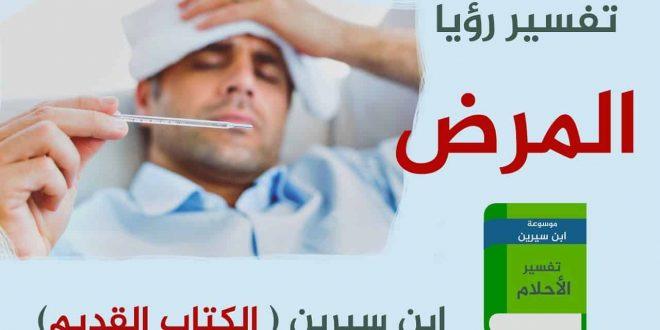 صور تفسير رؤية شخص مريض في المنام , الحلم بشخص اعرفه مريض في المنام