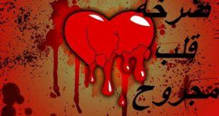 صورة صورة قلب مكسور , اجدد الصور للقلب المكسور