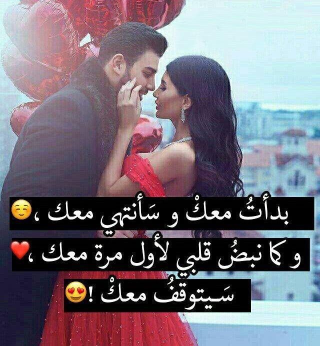 صورة احلى كلمات الحب للحبيب , عبارات رومانسيه تهز المشاعر تجنن للحبيب