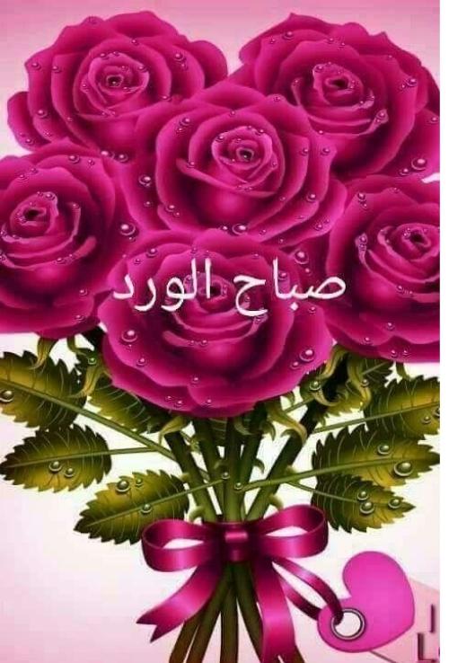 صورة صباح الورد فيس بوك , صبح علي حبيبك باجمل صباح برائحه الورد