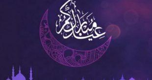 صور مسجات العيد للحبيب , رسائل رومانسيه للحبيب للتهنئه بالعيد