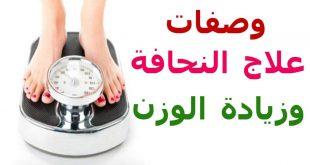 خلطة لزيادة الوزن 5 كيلو في اسبوع , طريقه عمل خلطه لمنع النحافه وزيادة الوزن