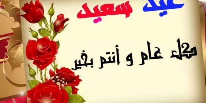 صورة تهنئة بالعيد للاصدقاء , مسجات رقيقه بها احلي الاماني والتهاني بالعيد