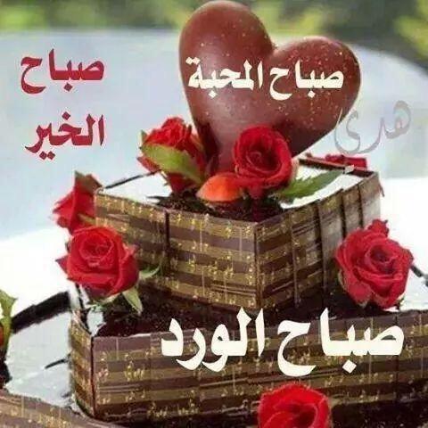 صورة كلام جميل عن صباح الخير , صباح الامل والخير والسعادة واحلي العبارات