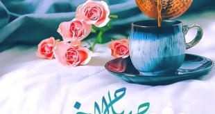 كلام جميل عن صباح الخير , صباح الامل والخير والسعادة واحلي العبارات