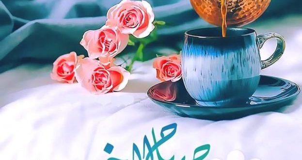 صور كلام جميل عن صباح الخير , صباح الامل والخير والسعادة واحلي العبارات