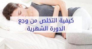 تخفيف الم الدوره الشهريه , نصائح تفيدك للتجنب تقلصات الام الحيض
