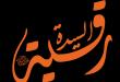 صور اسماء صحابيات وتابعيات , اروع الاسماء الاسلامية للبنات