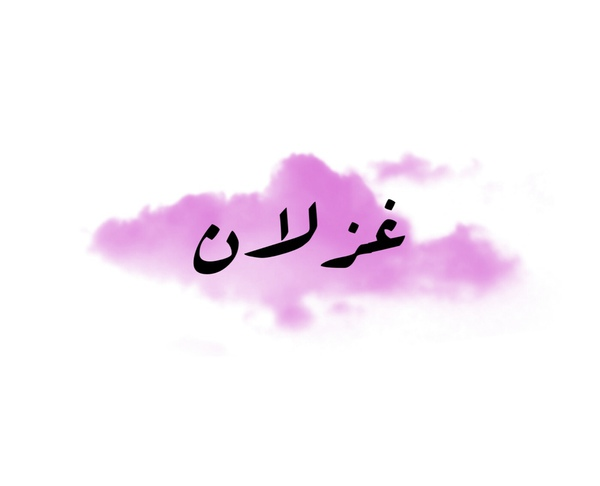 صورة معنى اسم غزلان , غزلان احلي اسماء البنات