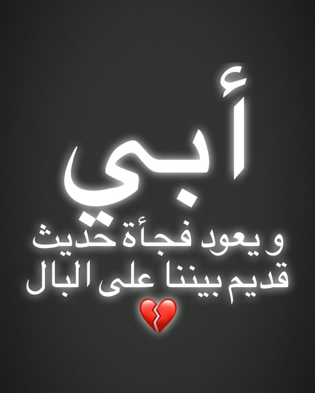 اجمل كلام عن الاب المتوفي Aiqtabas Blog