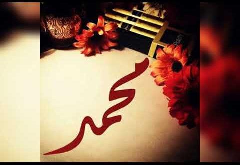 صور صور بي اسم محمد , محمد افضل اسماء الارض