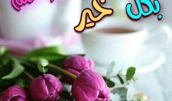 صور صور صباخ الخير , اجمل صباح الخير بالصور الجميله