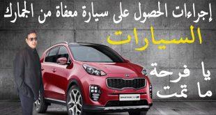صورة اسعار سيارات المعاقين , معلومات عن السياره المجهزه طبيه للمعاقين