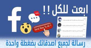 صور ارسال رسالة لكل الاصدقاء فيس بوك , طريقه ارسال رسائل جماعيه علي الفيس بوك