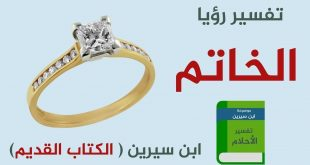 صور رؤية خاتم الماس في المنام , تفسير حلم رؤيه خاتم الماس في المنام للنابلسي