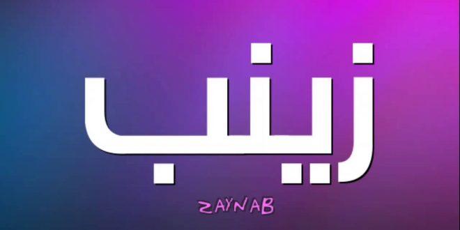 صور معنى اسم زينب , اسم زينب وصفات حامله الاسم