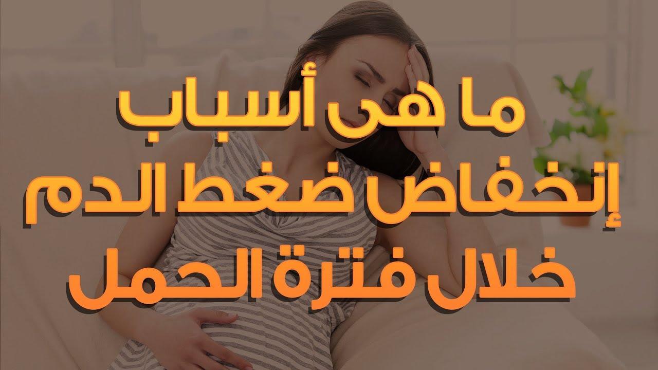 صورة علاج انخفاض الضغط للحامل , طرق علاج انخفاض الضغط للحامل