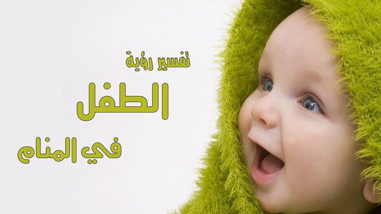 صورة تفسير حلم الطفل الجميل , ما معني الحلم بطفل 2378 1