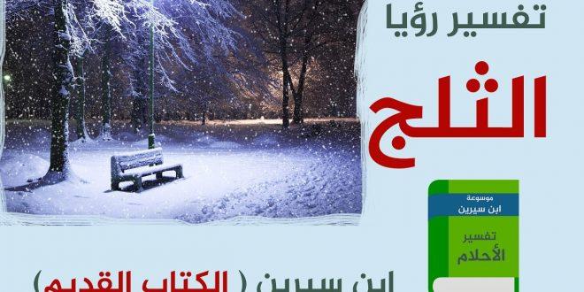 صور حلم الثلج الابيض , تفسير رؤيه الثلج في الحلم