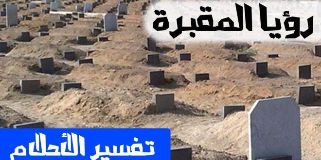 صور تفسير الحلم بالمقابر , زياره القبور في المنام لابن سيرين