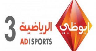تردد قناة ابوظبي الرياضية 3 , احدث الترددات لقناه ابو ظبي الرياضيه