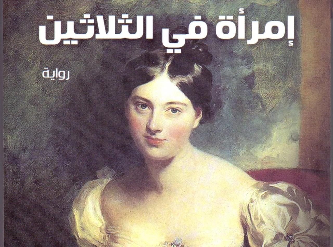 صورة روايات خيالية عربية , اجمل روايات خياليه مشوقه