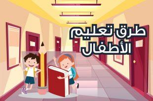 صور طرق تعليم الاطفال , اسهل الوسائل لتعليم طفلك القراة والكتابه