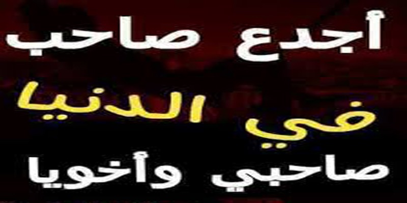 صورة كلام عن الصحاب الجدعه , عبارات علي بوستات للفيس عن الصاحب الجدع