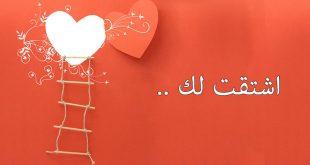 رسالة حب رومانسية , كلمات مؤثرة جدا عن الحب