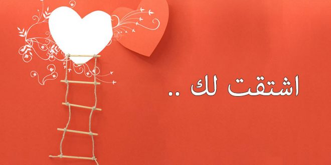 صور رسالة حب رومانسية , كلمات مؤثرة جدا عن الحب