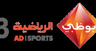 ترددات ابو ظبى الرياضية 3 , ابو ظبى الرياضية الاماراتية على النايل سات