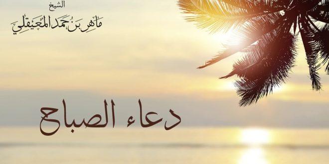 صورة دعاء في الصباح , صباحك كله تفاؤل بالادعيه الصباحيه