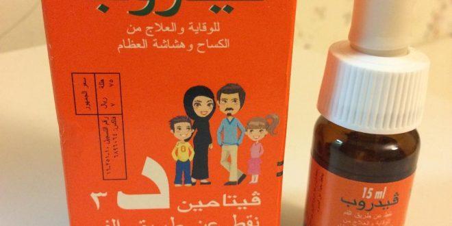 صورة فيتامين د للاطفال فوق السنه , ضرورة تناول الجرعه