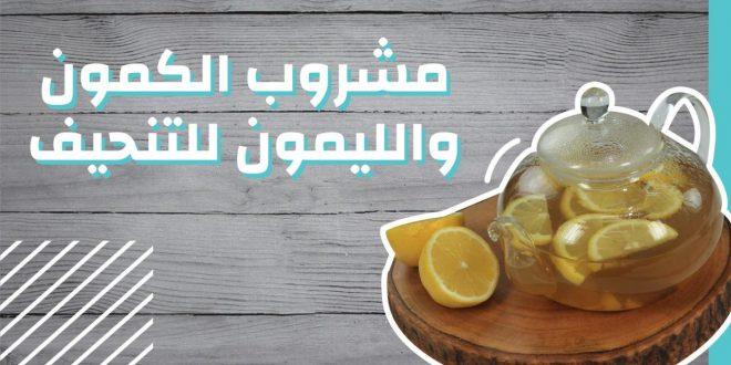 صورة الكمون والليمون للتنحيف , اخسرى وزنك باسهل الطرق