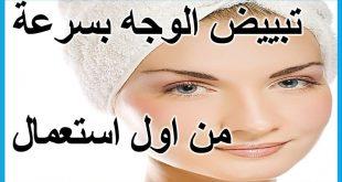 تبييض الوجه في يوم , بشرة مشرقه بخطوات بسيطه