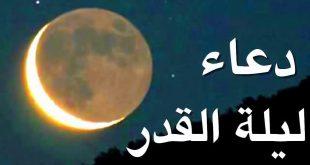 صور افضل ادعية ليلة القدر , ادعيه مكتوبه لليله القدر