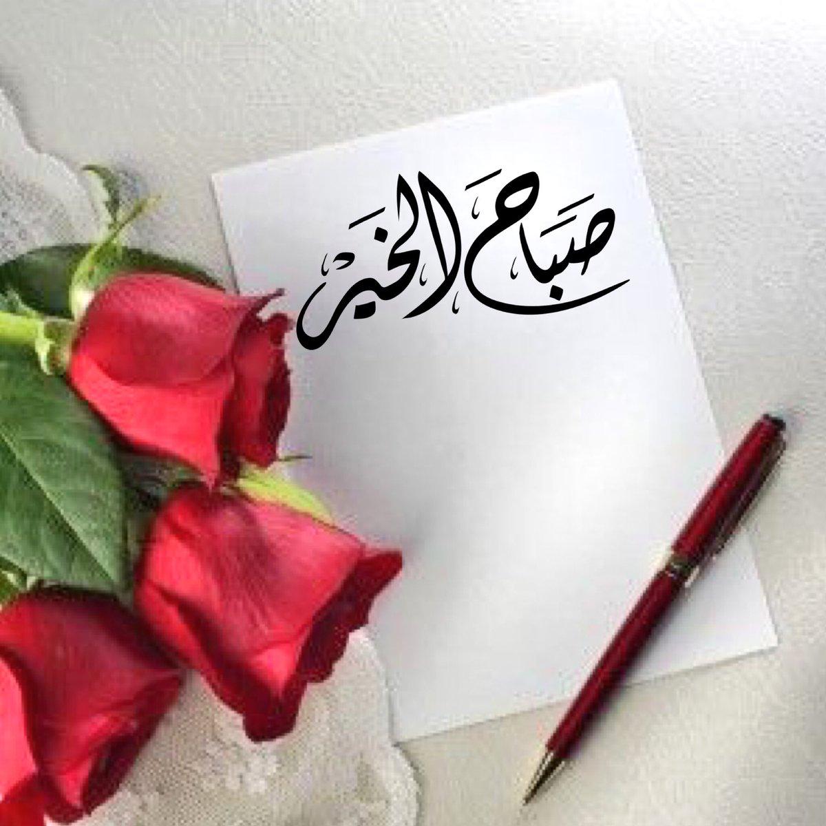 صورة مسجات حب صباح الخير , رسائل صباح الخير رومانسيه