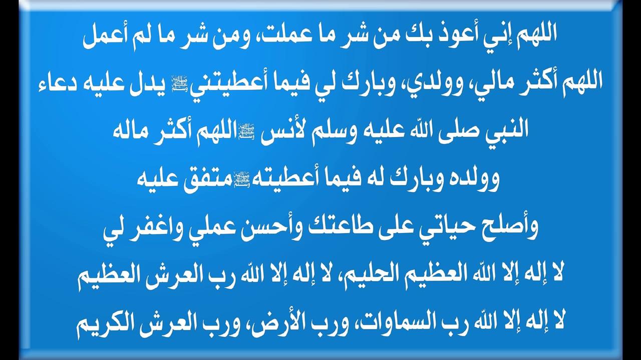 صورة دعاء عند الحاجة , افضل الادعيه لقضاء الحاجه