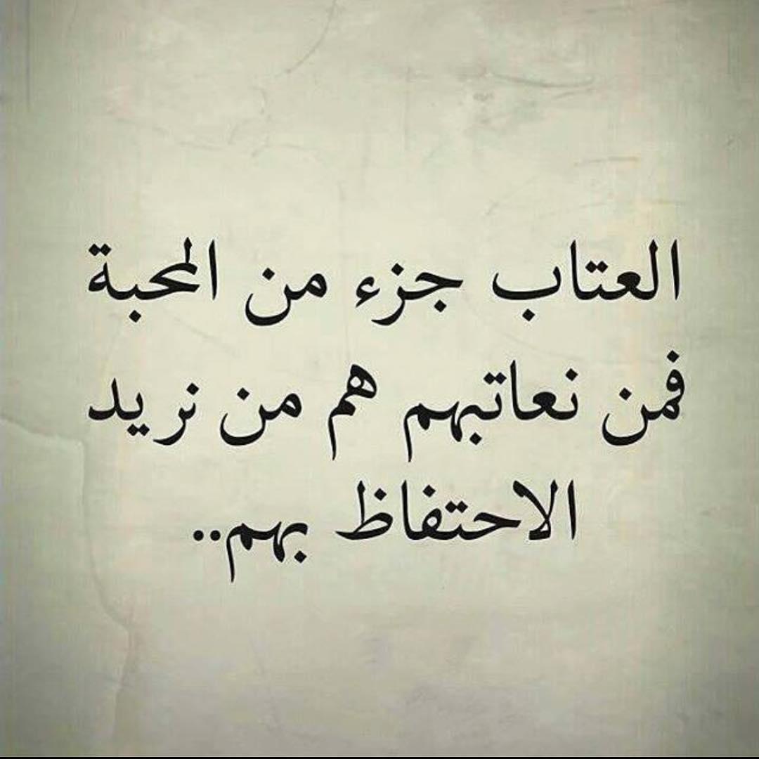 صورة اشعار عتاب ولوم للحبيب , ابيات شعر عتاب مؤلمه