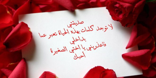 صورة رسالة شكر قصيره لصديقتي , عبارات وكلمات شكر للصديقه